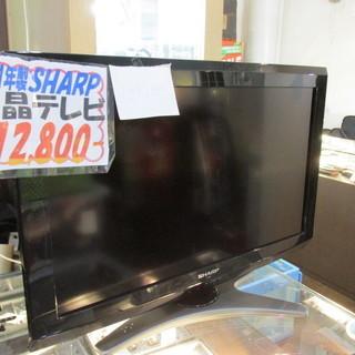 ☆ご来店限定☆2011年 SHARP  26型テレビ