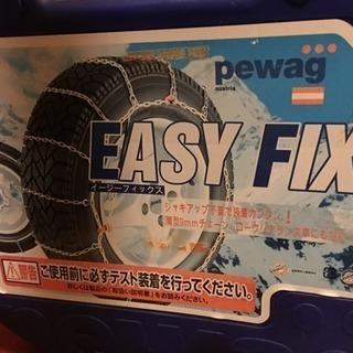 【新品未開封】タイヤチェーン pewag EASY FIX EF 69
