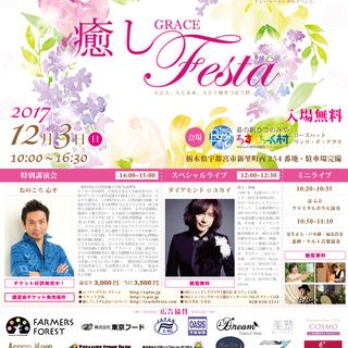 【12/3開催!】第11回GRACE癒しフェスタ