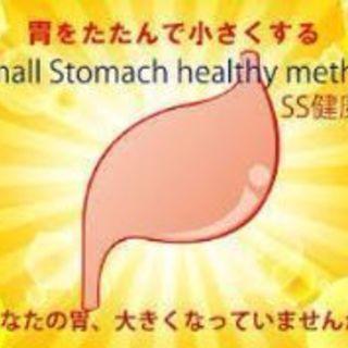 胃を小さくする~   SS健康法   IN  千葉