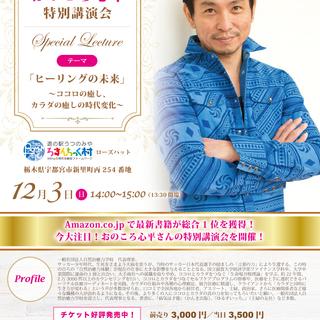 【12/3開催!】GRACE 癒しフェスタ主催 おのころ心平さん特...
