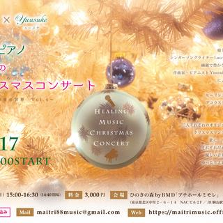 【12/17開催!】Lasca×Yuusuke 歌とピアノ 癒しの...
