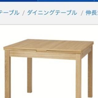 イケヤのBJURSTA 伸長式テーブル