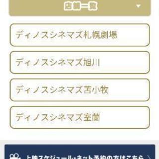 映画無料チケット×6枚