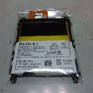 ジャンク SOL23 バッテリー