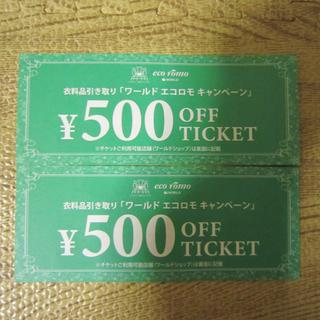 ★TK FLAXUS ワールド 500円OFF割引券×2枚 100...