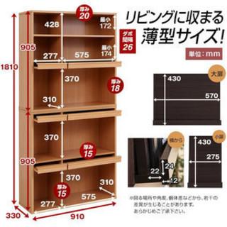 激安新品未使用💞フラップ式扉付き本棚2個セット組立て式