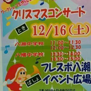 12/16(土)フレスポ八潮まちかど音楽祭
