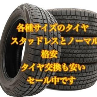 各種サイズの格安タイヤ販売、交換