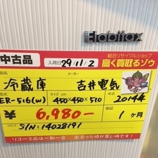 〔高く買取るゾウ八幡東店 直接取引〕吉井電気 冷蔵庫 1ドア