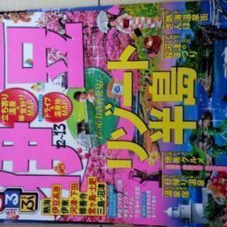 伊豆ガイドブック2012年
