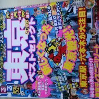 東京ガイドブック 2008年