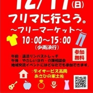 12/17フリーマーケット・ヨガ・リンパストレッチ♪