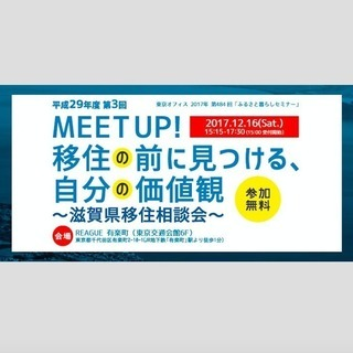 【MEET UP!移住の前に見つける、自分の価値観】〜第三回滋賀県...