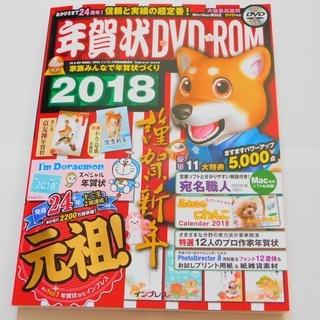 ☆年賀状DVD ROM 2018 ☆インプレス☆ 定価1490円☆