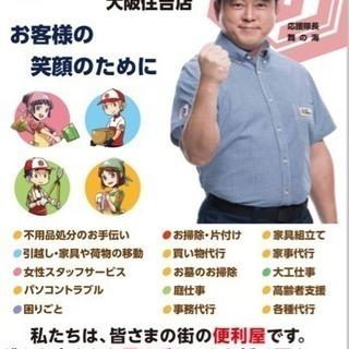 便利屋!お助け本舗大阪住吉店  家具の組み立て、不用品回収などなど