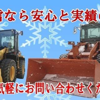 札幌除雪排雪