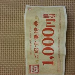 スタジオマリオ 1000円割引券  初回の方のみ
