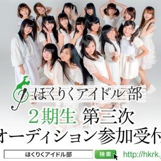 あなたも「ほくりくアイドル部」で輝こう!応募〆切は2017年12月...