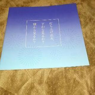 打ち上げ花火パンフ(非売品)