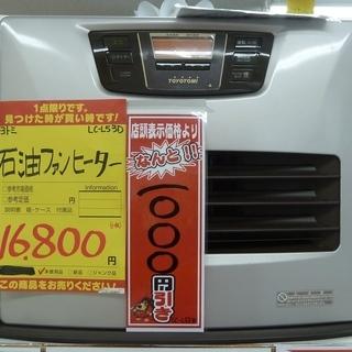 【ハンズクラフト博多店】値下げしました!トヨトミ LC-L53D ...