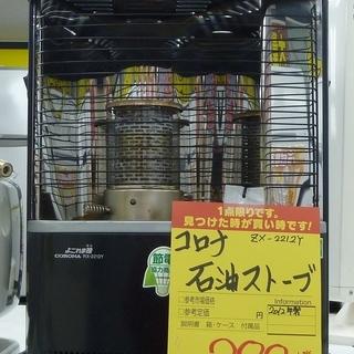 【ハンズクラフト博多店】コロナ 石油ストーブ ZX-2212Y 2...