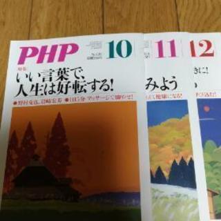 雑誌PHP