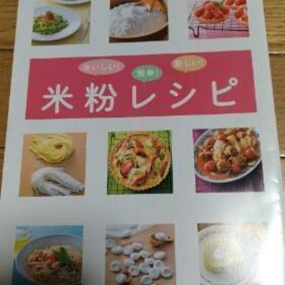 米粉レシピ本