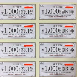 ハーバー 化粧品 株主優待券2万円分