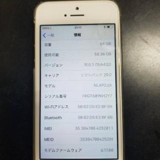 SIMフリーiPhoneSE