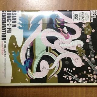 アジアンカンフージェネレーション映像作品集2巻DVD