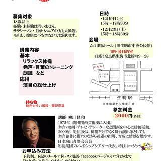 12月9日(土)大人のための演劇スクール「いこま演劇倶楽部」参加者...