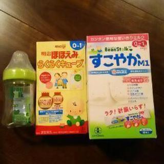 ☆携帯用ミルク・新品哺乳瓶☆