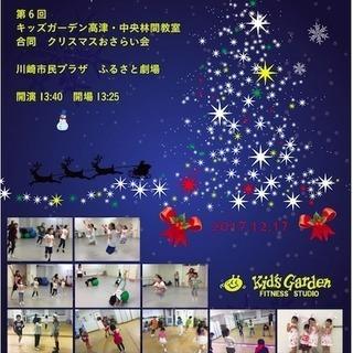 第6回  キッズガーデン高津・中央林間教室 合同クリスマスおさらい会