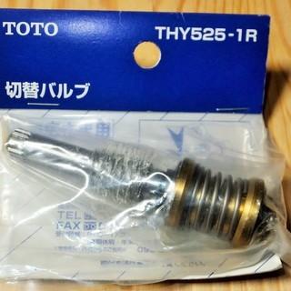 TOTO THY525-1R 切替バルブ◆水栓金具補修部品