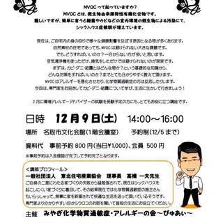 カビ・ダニ・結露の勉強会