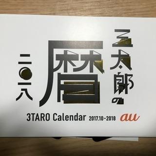 au限定 2018年「三太郎カレンダー」