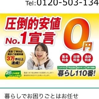 暮らし110番・立川店
