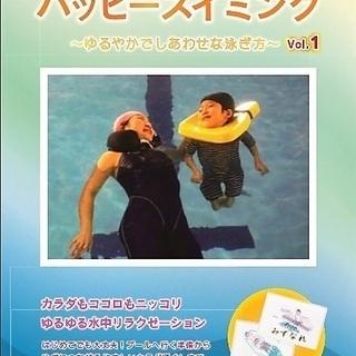 【プールがもっとたのしくなる!はじめての水泳デビューに、体が緊張す...