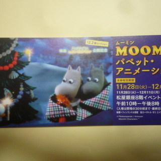 ムーミン・パペット・アニメーション展チケット@松屋銀座