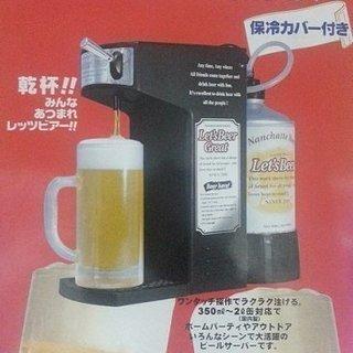 ビアサーバー Let's Beer Great レッツビアーグレー...
