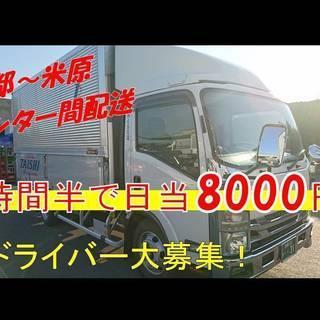 【4時間半で日当8000円】4tセンター間配送ドライバー募集!