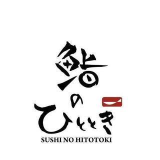 11/21 お寿司食べ放題ツアー