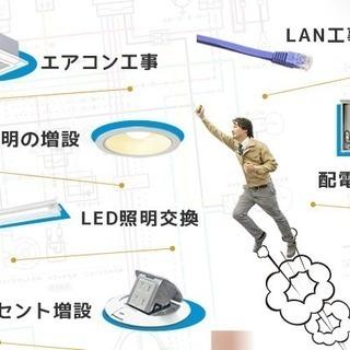LED照明・防犯カメラ設置・エアコン取付・コンセント増設などお任せ...
