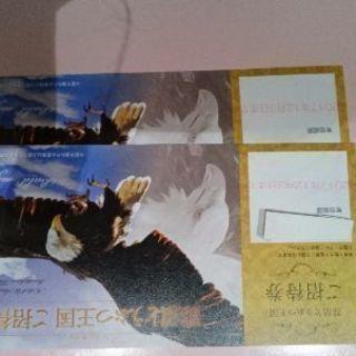 栃木県 那須どうぶつ王国招待券2枚