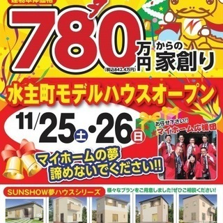 【岐阜市】水主町モデル見学会開催!!