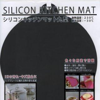 ★シリコンキッチンマット 丸型 21×23cm 2枚セット…