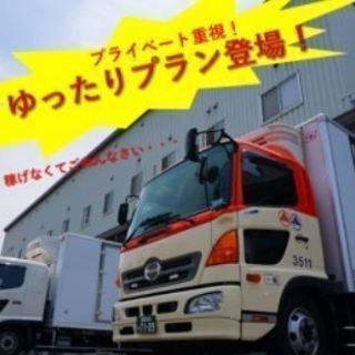 3t・4t トラックドライバー 店舗配送 ゆったりプラン