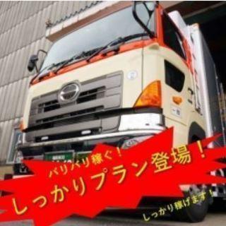 3t・4t トラックドライバー 店舗配送 しっかりプラン