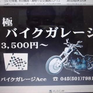月極バイクガレージ!
